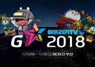 아프리카TV, 게임BJ들과 지스타 2018 참가