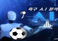 제이퍼스트게임즈, '축구 AI 분석관'서비스 개발… AI와 빅데이터 기술 접목