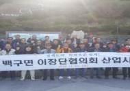 김제시 백구면 이장협의회, 통영 장사도 산업시찰