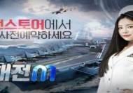 신스타임즈, 해전M 원스토어 사전예약 시작