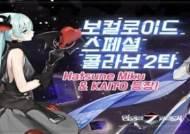 영원한 7일의 도시, 흑미쿠 카이토 연계 보컬로이드 콜라보 2탄 진행
