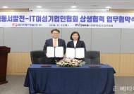 한국동서발전-IT여성기업인협회, '맞손'