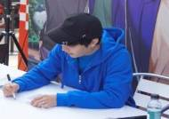 [지스타2018] 외모지상주의 박태준 작가 사인회 진행