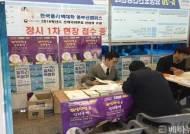 한국폴리텍대학 동부산캠퍼스, 기장군 일자리박람회 참석