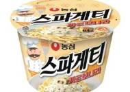 농심, '듀럼밀'로 만든 '스파게티 까르보나라' 출시