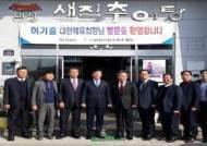 대한체육회 이기흥회장 남원거점스포츠클럽 방문