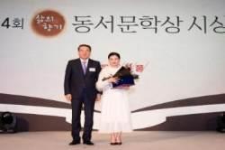 동서식품, '삶의향기 동서문학상' 시상…대상에 이은정씨