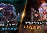 킹스레이드, 신규 NPC 영웅 및 신규 월드 보스 업데이트