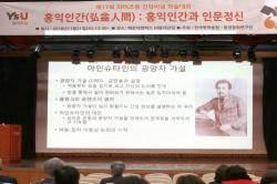 와이즈유, 개교 36주년 기념식·학술대회 등 '재도약' 다짐