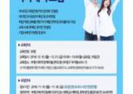 인천 부평구, '부평구 취업지원 아카데미' 청년 참여자 모집