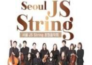 김제시, 따뜻하고 행복한 감성음악회 'JS string 초청연주회'