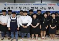 동주대-해운대관광고, 학생들이 직접 키운 배추로 담근 김치로 봉사활동
