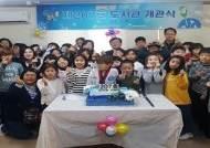 한국수력원자력, 지역아동센터 어린이 위한 207번째 도서관 개관