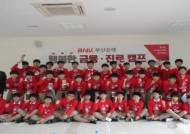 BNK부산은행, 지역 중학생 대상 '행복한 금융·진로캠프'