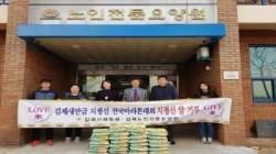 「제17회 김제새만금 지평선 전국마라톤대회」 기념품 지평선 쌀 기부
