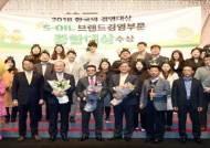 에쓰-오일 알 감디 CEO, '한국의 경영대상' 최고 경영자상 수상