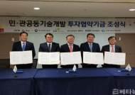 부산항만공사, 중소벤처기업부와 30억 규모 '민·관공동기술개발 투자협약' 체결