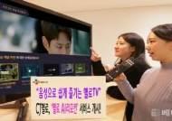 CJ헬로, 복잡한 메뉴이동까지 음성으로 '헬로TV AI리모컨' 음성AI 제공