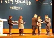 동의대 창업보육센터 입주기업 '제이피테크', 부산·울산창업보육센터협의회 회장상 수상