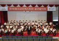 한화청소년오케스트라, 소방관을 위한 송년음악회 개최