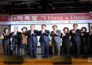 LG유플러스-한국장애인재활협회, 장애가정 청소년 지원 공연 개최
