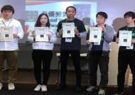 김포대 게임콘텐츠과, 일본 기능성게임잼 최우수상과 우수상 수상