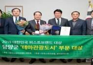 담양군, 소비자 선정 '2019 대한민국 퍼스트브랜드 대상' 수상