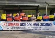 """KT 일방적 위로금 지급에 피해 상인들 """"법적 보상·배상해야"""""""