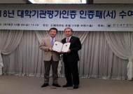 와이즈유, 2018대학기관평가인증 '인증' 획득
