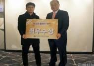 부경대 공학교육혁신센터, '동남권 올해의 대학' 최우수상
