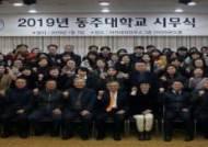 동주대, 2019년 시무식···교육부 대학 평가 최우수 등급인 자율개선대학 자축