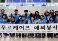 푸르덴셜생명, '2019 푸르케어즈 해외봉사단' 캄보디아 파견