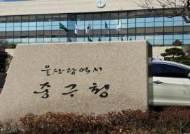 울산 중구, 12월 자동차세 납기내 징수율 79% 기록