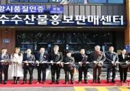 포항시, 인증 우수수산물 홍보판매센터 '해선생' 개점