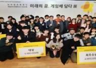 넷마블문화재단, 게임아카데미 3기 전시회 진행