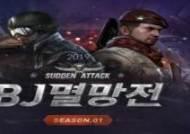 아프리카TV, 2019 서든어택 BJ멸망전 시즌1 개최