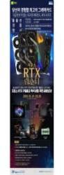 제이씨현시스템, 신년 맞아 천 만원 상당의 프로모션 '지포스 RTX 랩소디' 실시