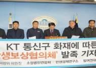 KT 통신구 화재 '상생보상협의체' 출범…소상공인 피해 보상 논의