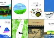 [하동군 브리핑] 남도여행 그림책 원화전 서울서 개막 등