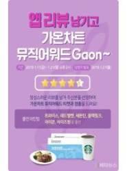 LG유플러스, U+아이돌Live VOD 시청 1천만 돌파...가온차트 뮤직어워드 초청 행사