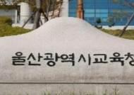 울산강북교육지원청, 학교시설 보수 긴급출동 서비스