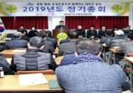 새마을지도자 합천군협의회, 2019년 정기총회 개최