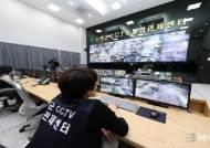 산청군 CCTV관제센터 범죄예방 효과 '톡톡'