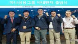 하나금융그룹, 혁신성장을 위한 사내벤처 'C&D Factory' 출범