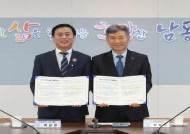 이강호 남동구청장, '세대통합형 복합시설' 매매계약 체결