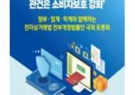 전재수 의원, '전자상거래법 전부개정법률안' 토론회 개최