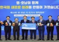 영·호남 상생협력으로 대한민국 발전 견인