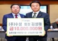 [포토] 김성태 회장, 교육발전기금과 농축산물가격안정기금 1,000만원 기탁