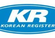 한국선급 SCF 보관 센터, 정보보안 국제표준 ISO 27001 인증 획득