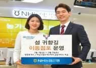 NH농협은행, 부산방향 망향·하남드림휴게소서 2월 1~2일 '이동점포 운영'